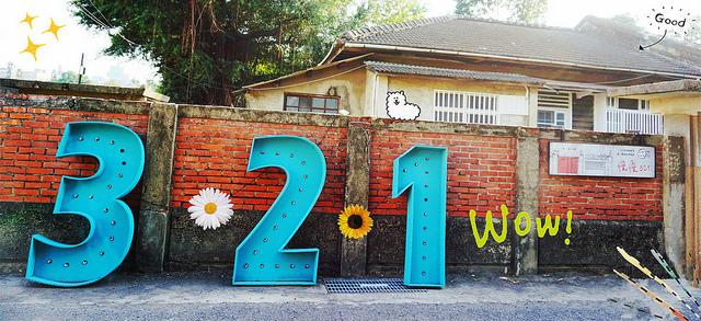 台南北區景點 | 三二一巷藝術聚落 321巷藝術聚落 日軍步兵宿舍群