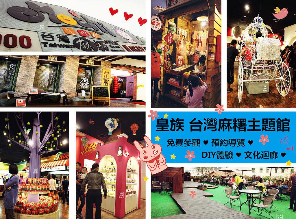 南投市景點 | 皇族 台灣麻糬主題館 親子DIY體驗 免費參觀