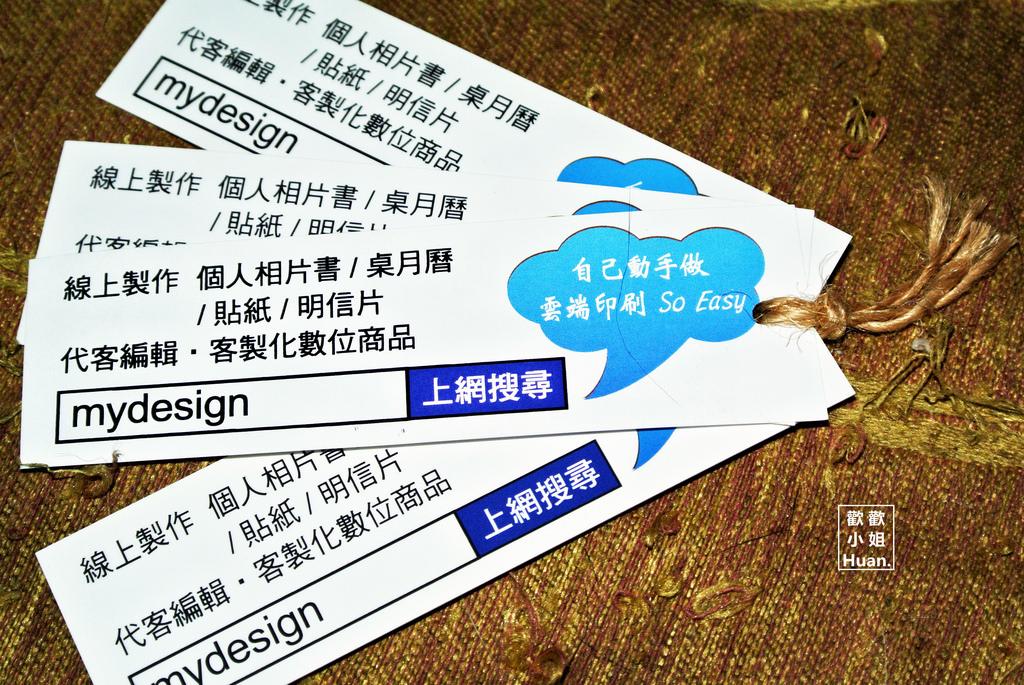 mydesign雲端印刷網