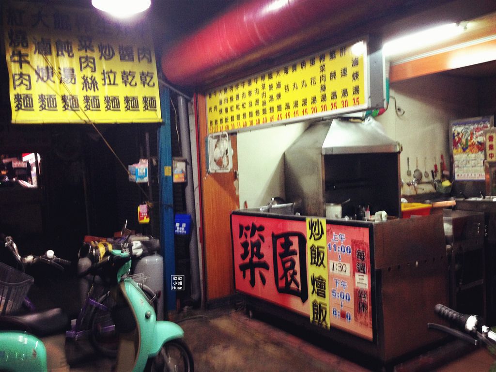築園麵食館